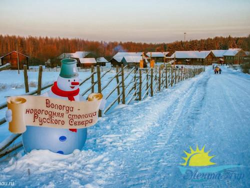 Автобусный тур из Вологды «Зимняя коллекция вологодских чудес»