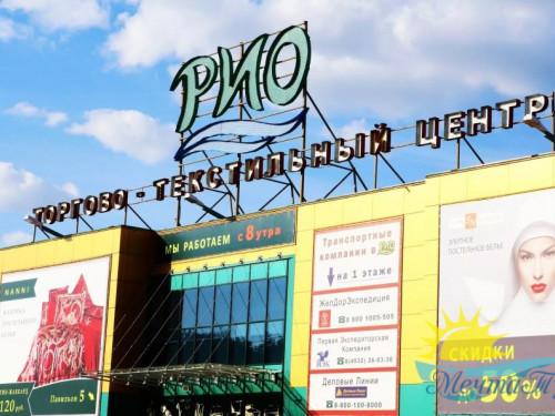 Шоп-тур на автобусе в текстильный центр «РИО», Иваново